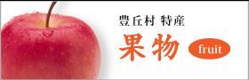 特産の果物