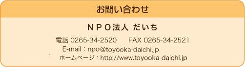 contact-bnr-npo
