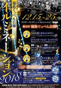 福島てっぺん公園 イルミネーション2018